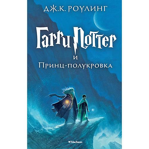 Гарри Поттер и Принц-полукровка, Дж.К. Роулинг от Махаон