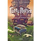 Гарри Поттер и Тайная комната, Дж.К. Роулинг