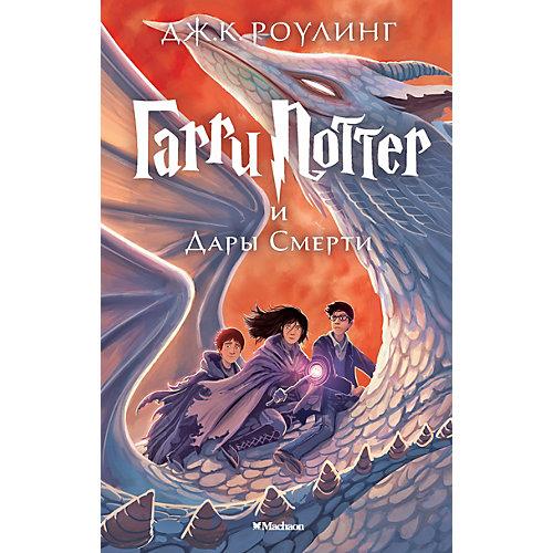 Гарри Поттер и Дары Смерти, Дж.К. Роулинг от Махаон ...