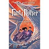 Гарри Поттер и Дары Смерти, Дж.К. Роулинг