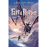 Гарри Поттер и Орден Феникса, Дж.К. Роулинг