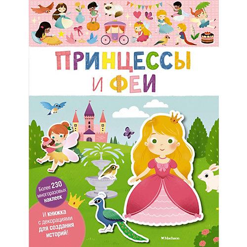"""Книга с наклейкам """"Принцессы и феи"""" от Махаон"""