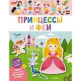 """Книга с наклейкам """"Принцессы и феи"""""""