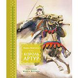 """Повесть """"Король Артур"""", М. Морпурго"""