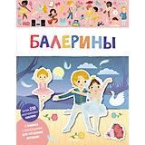 """Книга с наклейками """"Балерины"""""""