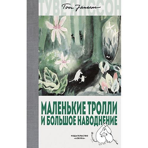 """Сказка """"Маленькие тролли и большое наводнение"""", Т.М. Янссон"""
