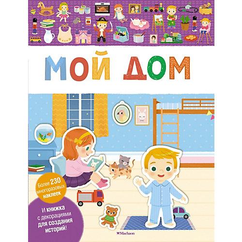 """Книга с наклейками """"Мой дом"""" от Махаон"""