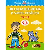 """Тесты для детей 2-3 лет """"Что должен знать и уметь ребёнок"""", О. Земцова"""