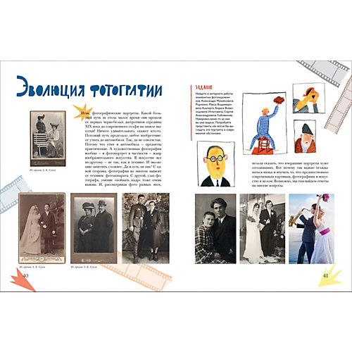 """Энциклопедия """"История семейных фотографий"""" от Росмэн"""
