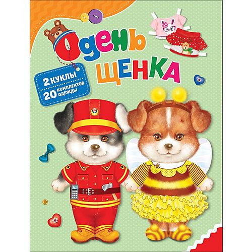 """Книжка с играми """"Одень щенка"""" от Росмэн"""