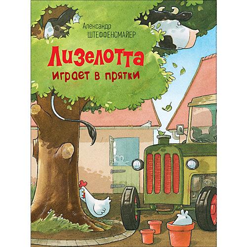 """Сказки """"Лизелотта играет в прятки"""", А. Штеффенсмайер от Росмэн"""