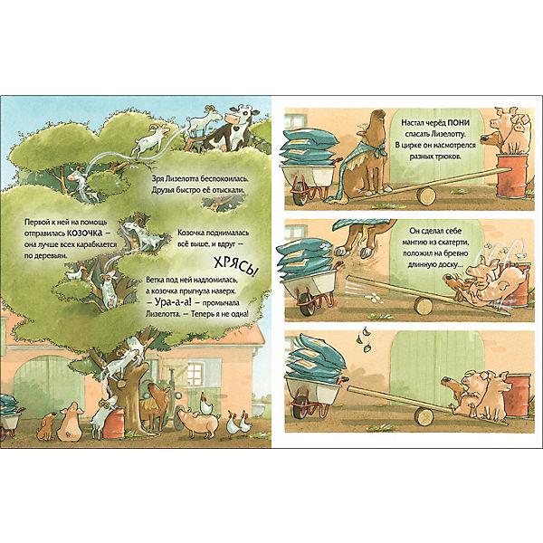 """Сказки """"Лизелотта играет в прятки"""", А. Штеффенсмайер"""
