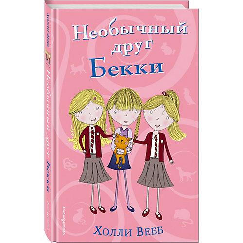 """Книга """"Необычный друг Бекки"""" Холли Вебб от Эксмо"""