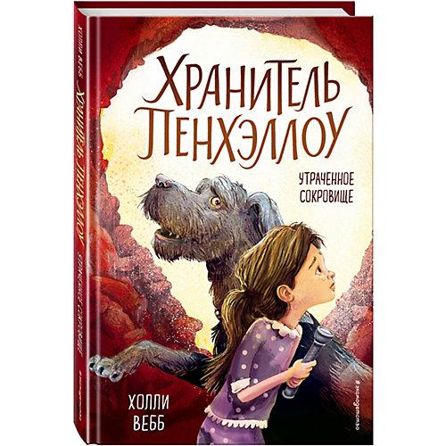"""Книга """"Утраченное сокровище"""" Холли Вебб от Эксмо"""