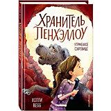 """Книга """"Утраченное сокровище"""" Холли Вебб"""