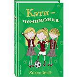 "Книга ""Кэти - чемпионка"" Холли Вебб"
