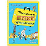 """Сказка """"Приключения желтого чемоданчика"""" Прокофьева. С"""