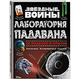 """Книга """"Звёздные Войны: Лаборатория падавана"""" Хайнеке Л., Хортон К."""
