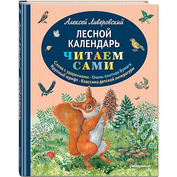 """Книга """"Лесной календарь"""" Ливеровский А."""