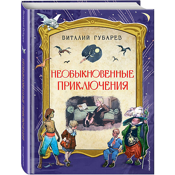"""Сборник """"Необыкновенные приключения"""" Губарев В."""