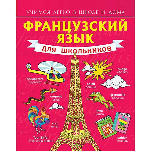 Французский язык для школьников от Издательство АСТ