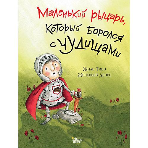 Маленький рыцарь, который боролся с чудищами, Ж. Тибо от Издательство АСТ