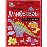 """Книжка с наклейками """"Забавные динозавры"""""""