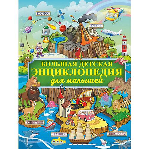 Большая детская энциклопедия для малышей от Издательство АСТ