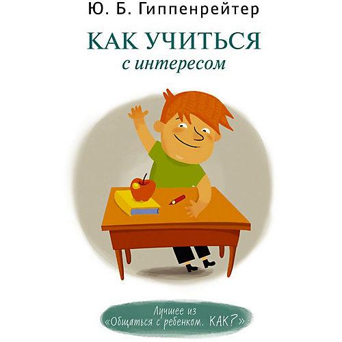 Как учиться с интересом, Ю.Б. Гиппенрейтер от Издательство АСТ
