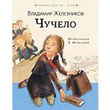 Чучело, В.К. Железников