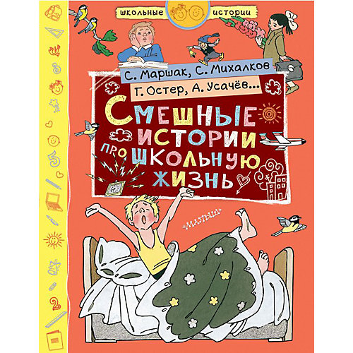 """Сборник """"Смешные истории про школьную жизнь"""" от Издательство АСТ"""