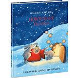Новогодние сказки, Н.В. Карпова