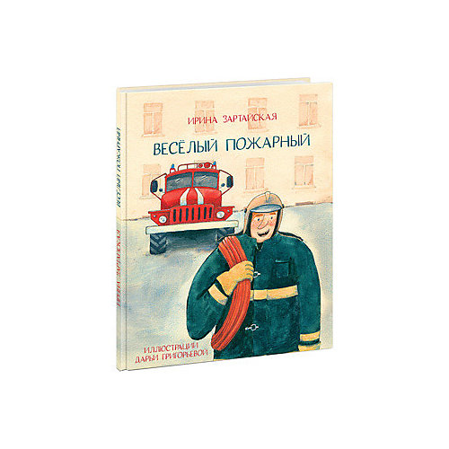 Весёлый пожарный, И.В. Зартайская от Нигма