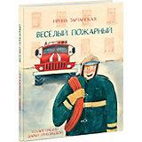 Весёлый пожарный, И.В. Зартайская