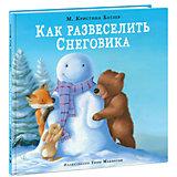 Как развеселить Снеговика, К.М. Батлер