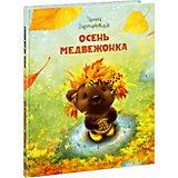 Осень медвежонка, И.В. Зартайская