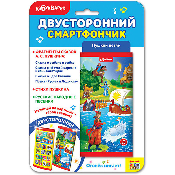 "Двусторонний смартфончик Азбукварик ""Пушкин детям"""
