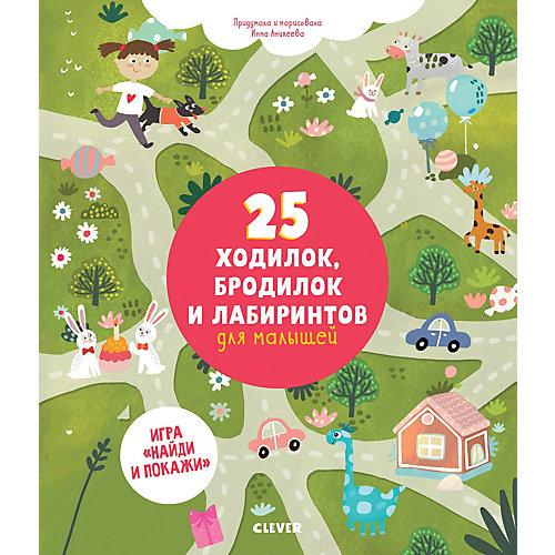 """Книжка с играми """"Лабиринты"""" 25 ходилок, бродилок и лабиринтов для малышей от Clever"""