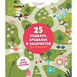 """Книжка с играми """"Лабиринты"""" 25 ходилок, бродилок и лабиринтов для малышей"""