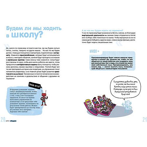 """Энциклопедия """"Давай обсудим"""" Всё, что нужно знать о будущем от Clever"""