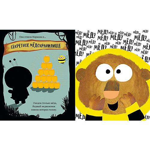 """Сказки """"Книжки-картинки"""" Шмельведь по имени Норман от Clever"""