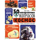 """Энциклопедия """"Мой первый школьный проект"""" 50 невероятных вопросов про космос"""