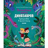 """Сказка """"В гостях у динозавров"""" Волшебная книга динозавров. Путешествие в юрский период"""