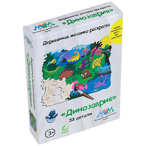 """Деревянная мозаика-раскраска МУМ """"Динозаврия"""", 53 элемента от МУМ"""
