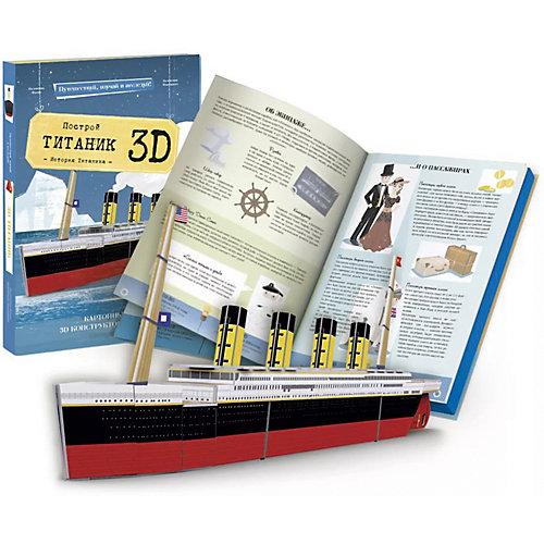 """Конструктор картонный 3D с книгой """"Титаник"""" от Sassy"""