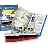 """Конструктор картонный 3D с книгой """"Титаник"""""""