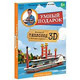 """Конструктор картонный 3D с книгой """"Теплоход"""""""