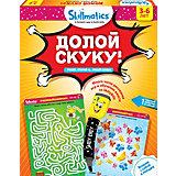 """Набор развивающих игр Grasper """"Skillmatics"""" Долой скуку"""
