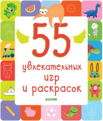 """Рисуем и играем """"55 увлекательных игр и раскрасок"""""""