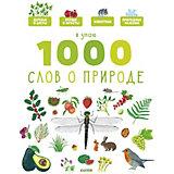 Главная книга малыша. Я знаю 1000 слов о природе.